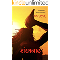 Shankhnaad: Love story of an Aghori (Hindi Edition)