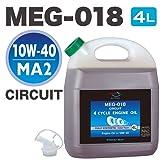 AZ(エーゼット) MEG-018 バイク用 4Tエンジンオイル 10W-40/MA2 4L 【CIRCUIT/EsterTech】 [FULLY SYNTHETIC/全合成/化学合成油] (4サイクルエンジンオイル/4ストオイル/バイクオイル) EG234