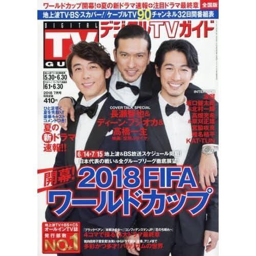 デジタルTVガイド 2018年7月号 表紙画像