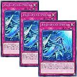 【 3枚セット 】遊戯王 日本語版 CIBR-JP071 オルターガイスト・プロトコル (ノーマル)