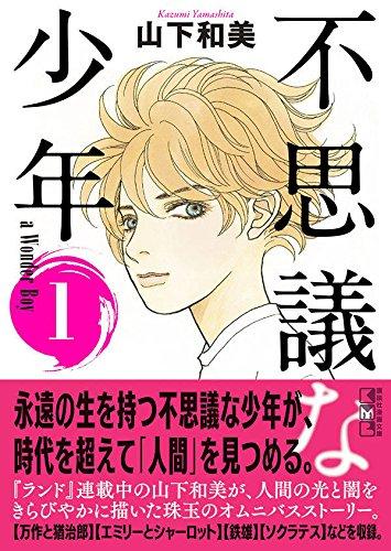 不思議な少年(1) (講談社漫画文庫)