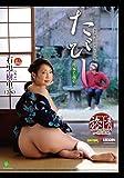 たびじ 後家と義弟 [DVD]