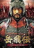 [DVD]岳飛伝 -THE LAST HERO- DVD-SET2