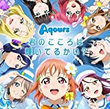 Love Live! Sunshine!!'' Kimino Kokorowa Kagayaiterukai? (with Blu-ray Disc)