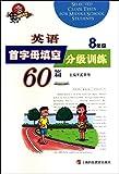 英语首字母填空分级训练60篇:8年级(科教版)
