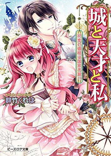 Shiro to tensai to watashi : hatsukoi no kakaku wa kokka yosan ebook