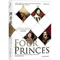 四君主:亨利八世、弗朗索瓦一世、查理五世、苏莱曼大帝的纠葛与现代欧洲的缔造