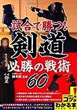 試合で勝つ! 剣道 必勝の戦術60 (コツがわかる本!)