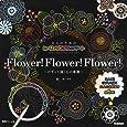 大人のためのヒーリングスクラッチアート Flower!Flower!Flower!: けずって描く心の楽園 ([バラエティ])