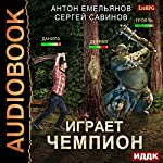 The Champion Is Playing [Russian Edition]: Book 1 | Anton Emelianov,Sergey Savinov