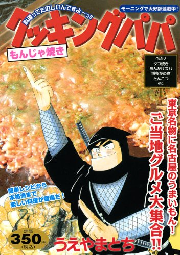 Cooking Papa Monjayaki (Platinum Comics) (2013) ISBN: 4063777359 [Japanese Import]