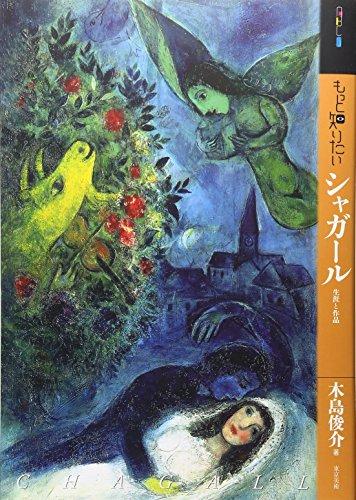 もっと知りたいシャガール 生涯と作品 (アート・ビギナーズ・コレクション)