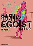 特別のEGOIST(3) (ビッグコミックス)