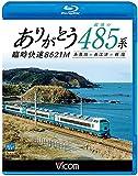 ありがとう 最後の485系 臨時快速8621M 糸魚川~直江津~新潟 【Blu-ray Disc】