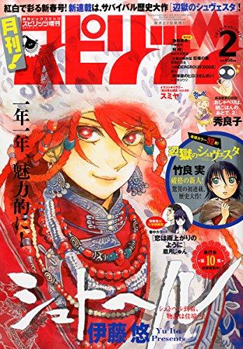 月刊!スピリッツ 2015年 2/1号 [雑誌]