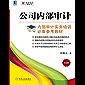 公司内部审计(第3版) (财务知识轻松学)