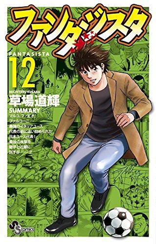 ファンタジスタ(復刻版)(12) / 草場道輝の商品画像
