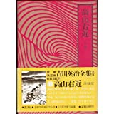 Eiji Yoshikawa Complete Works <30> Takayama Ukon. Uesugi Kenshin (1982) ISBN: 4061463306 [Japanese Import]