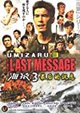 Umizaru 3 The Last Message Japanese Movie Dvd English Subtitle NTSC All Region (1 Dvd)