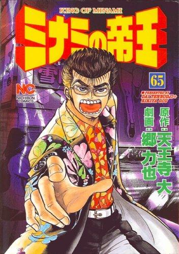 ミナミの帝王 65 (ニチブンコミックス)