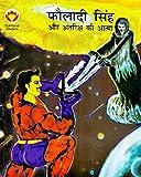 Fauladi Singh Aur Antariksh Ki Aatma