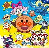 Soreike! Anpanman - Omocha No Hoshi No Nanda To Runda [Japan CD] VPCG-83513