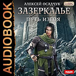 Through the Looking Glass III. The Way of the Outcast [Russian Edition]