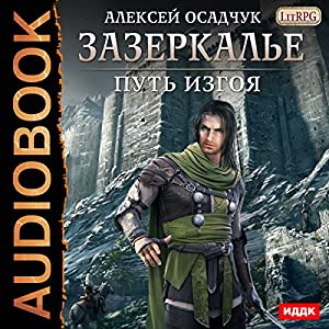 Through the Looking Glass III. The Way of the Outcast [Russian Edition] Audiobook