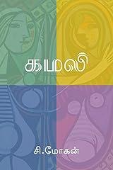 கமலி: நாவல் (Tamil Edition) Kindle Edition