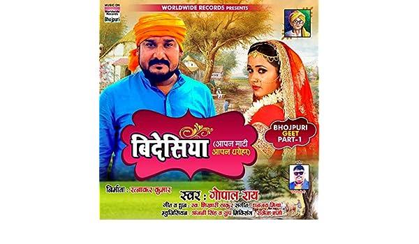 Amazon Com Bidesiya Aapan Maati Aapan Gharohar Pt 1 Gopal Rai Mp3 Downloads