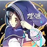 理燃-コトワリ-(通常盤)