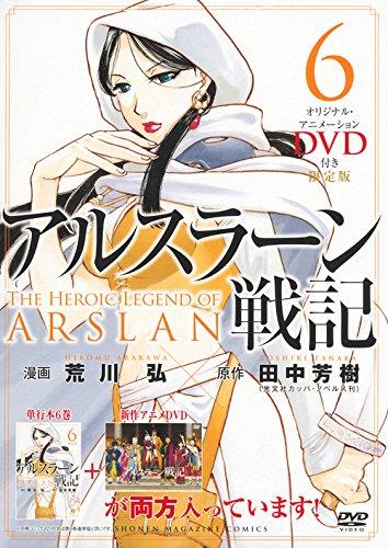 DVD付き アルスラーン戦記(6)限定版 (講談社キャラクターズライツ)