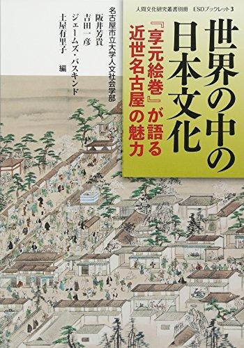 世界の中の日本文化―『享元絵巻』が語る近世名古屋の魅力 (人間文化研究叢書別冊 ESDブックレット 3)