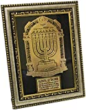 "Ultimate Judaica Gold Art Blessing of the Home Picture Frame 9""H x 7""W"