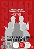 SMAP×SMAP COMPLETE BOOK 月刊スマスマ新聞 VOL.2~RED~ (TOKYO NEWS MOOK 302号)