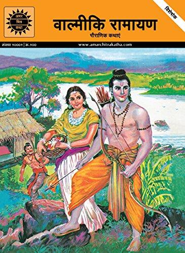 Ramayan In Hindi Ebook