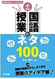 今日から使える!いつでも使える! 小学校国語授業のネタ100 (国語科授業サポートBOOKS)