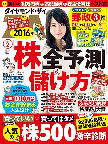ダイヤモンドZAi(ザイ)2016年2月号[雑誌]