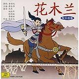 Mulan (soundtrack story) (CD) (Chinese edition)
