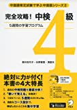 完全攻略! 中検4級 (中国語検定試験で学ぶ中国語シリーズ 2)