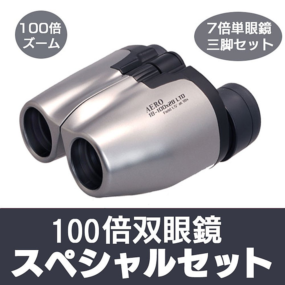 kenko 100倍双眼鏡スペシャルセット (レッド) B00ZBE5JPQ レッド レッド