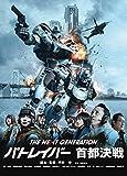 THE NEXT GENERATION パトレイバー 首都決戦 [DVD]