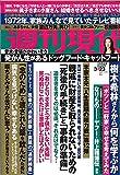 週刊現代 2019年 3/23 号 [雑誌]