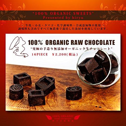 無添加 オーガニック生チョコレート 16粒入