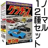 1/64 ダイキャストミニカー グラチャンコレクション Part.9 [ノーマル12種セット(シークレットを除く)]