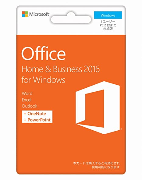 Microsoft Office Home and Business 2016 (最新) カード版 Win対応