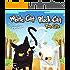 "Children's books: ""WHITE CAT BLACK CAT -1 "" (ANIMALS STORY BOOKS FOR KIDS )"