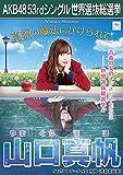 【山口真帆】 公式生写真 AKB48 Teacher Teacher 劇場盤特典