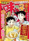 Mr. Ajikko two new generation ramen showdown! Hen (Platinum Comics) (2013) ISBN: 4063778371 [Japanese Import]