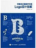 平面设计师高手之路:Logo设计全解